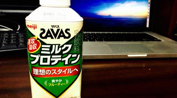 zavas ミルクプロテインを飲んでみた